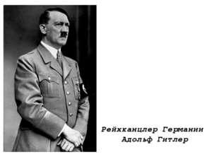 Рейхканцлер Германии Адольф Гитлер