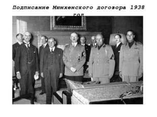 Подписание Мюнхенского договора 1938 год