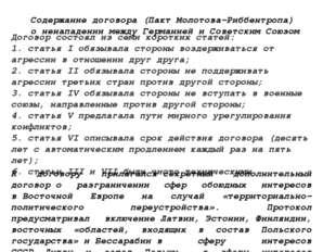 Содержание договора (Пакт Молотова-Риббентропа)  о ненападении между Германи