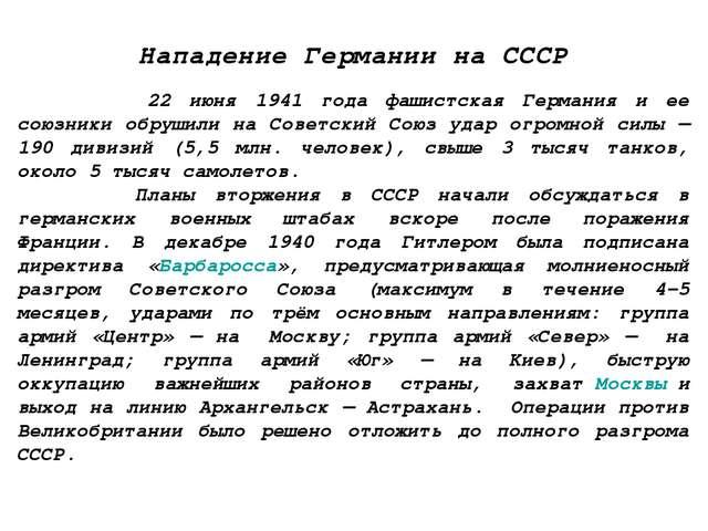 Нападение Германии на СССР 22 июня 1941 года фашистская Германия и ее союзник...
