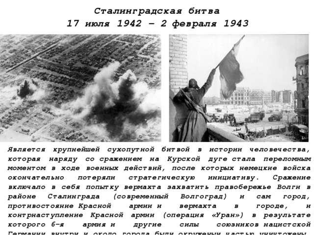 Сталинградская битва 17 июля 1942 - 2 февраля 1943 Является крупнейшей сухопу...