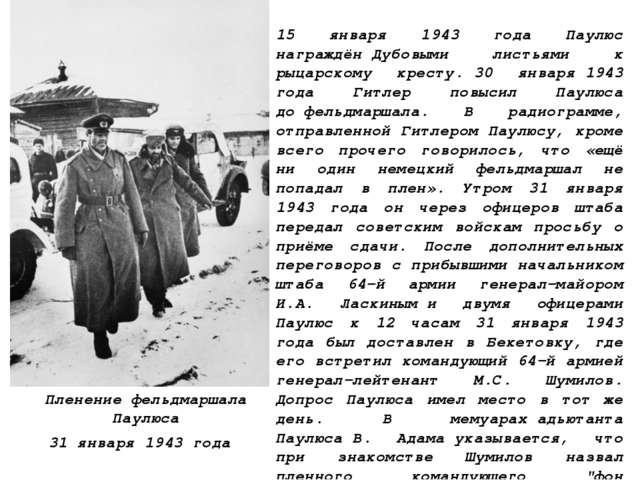 Пленение фельдмаршала Паулюса 31 января 1943 года 15 января 1943 года Паулюс...