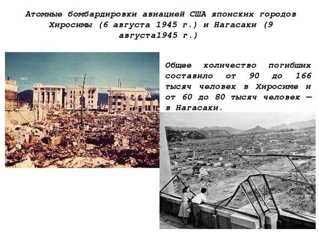 Атомные бомбардировки авиацией США японских городов Хиросимы (6 августа 1945...