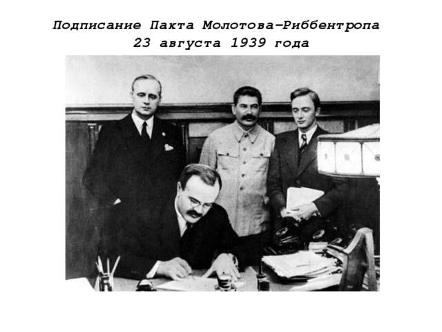 Подписание Пакта Молотова-Риббентропа 23 августа 1939 года