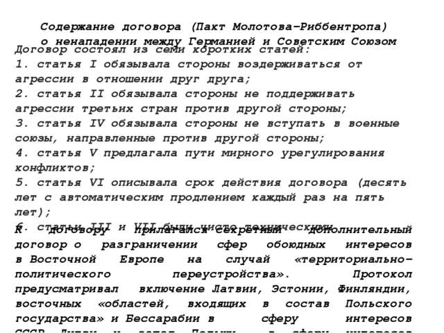 Содержание договора (Пакт Молотова-Риббентропа)  о ненападении между Германи...