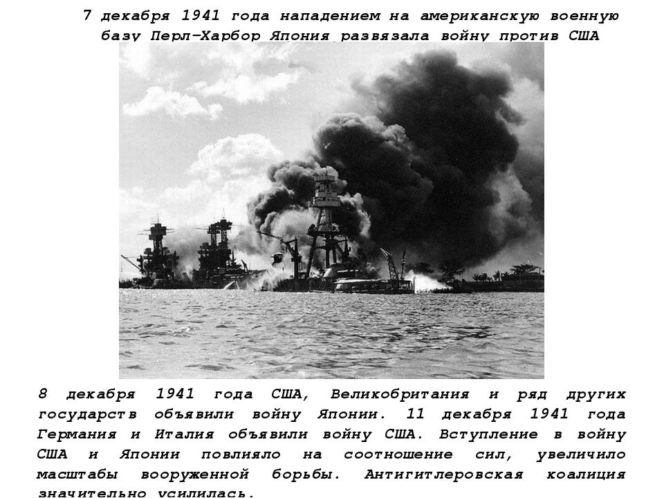 7 декабря1941 года нападением на американскую военную базуПерл-ХарборЯпони...