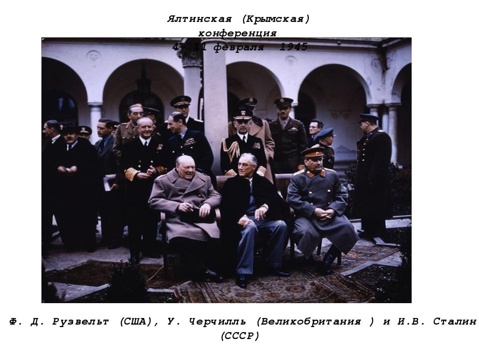 4 - 11 февраля 1945 г - крымская конференция глав правительств ссср, сша и англии (было решено