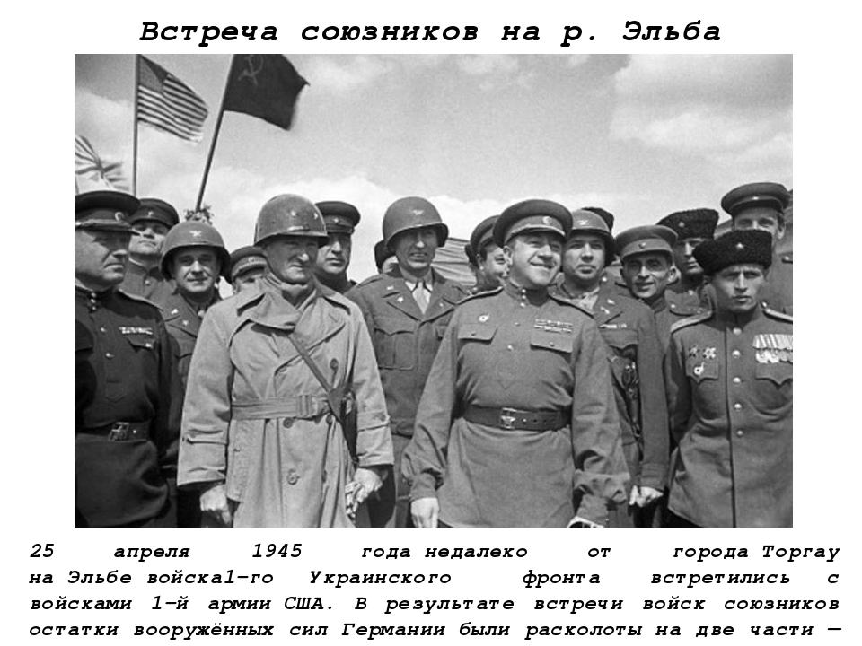 Встреча союзников на р. Эльба 25 апреля 1945 годанедалеко от городаТоргау н...