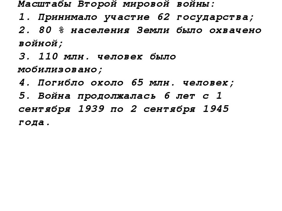 Масштабы Второй мировой войны: 1. Принимало участие 62 государства; 2. 80 % н...