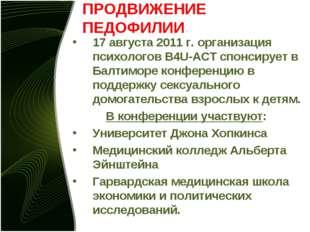 ПРОДВИЖЕНИЕ ПЕДОФИЛИИ 17 августа 2011 г. организация психологов В4U-АСТ спонс