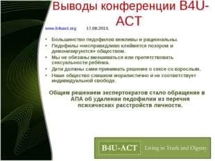 Выводы конференции В4U-АСТ www.b4uact.org  17.08.2013. Большинство педоф