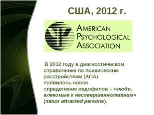 США, 2012 г. В 2012 году в диагностическом справочнике по психическим расстро
