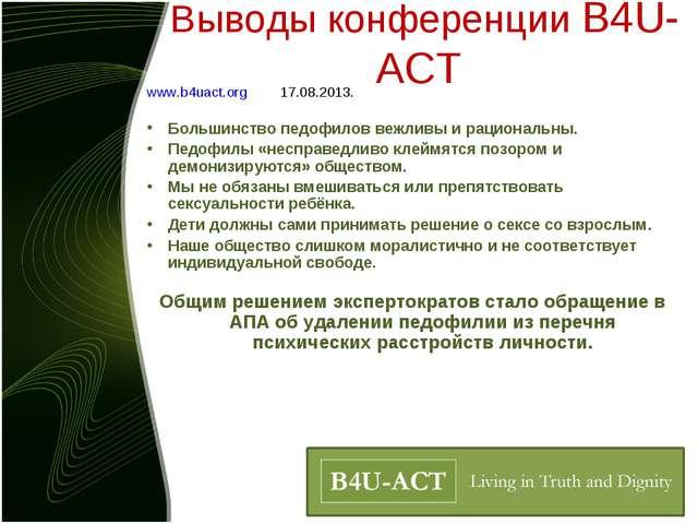Выводы конференции В4U-АСТ www.b4uact.org  17.08.2013. Большинство педоф...