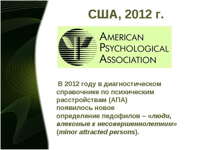 США, 2012 г. В 2012 году в диагностическом справочнике по психическим расстро...