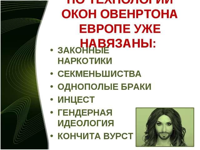 ПО ТЕХНОЛОГИИ ОКОН ОВЕНРТОНА ЕВРОПЕ УЖЕ НАВЯЗАНЫ: ЗАКОННЫЕ НАРКОТИКИ СЕКМЕНЬШ...