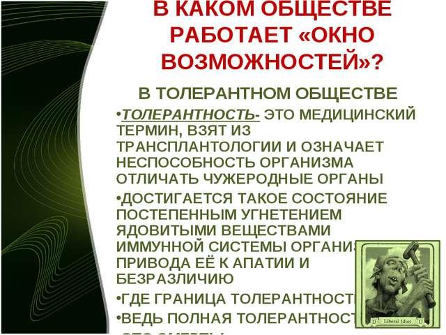 В КАКОМ ОБЩЕСТВЕ РАБОТАЕТ «ОКНО ВОЗМОЖНОСТЕЙ»? В ТОЛЕРАНТНОМ ОБЩЕСТВЕ ТОЛЕРАН...