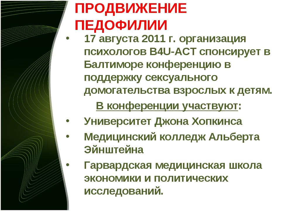 ПРОДВИЖЕНИЕ ПЕДОФИЛИИ 17 августа 2011 г. организация психологов В4U-АСТ спонс...