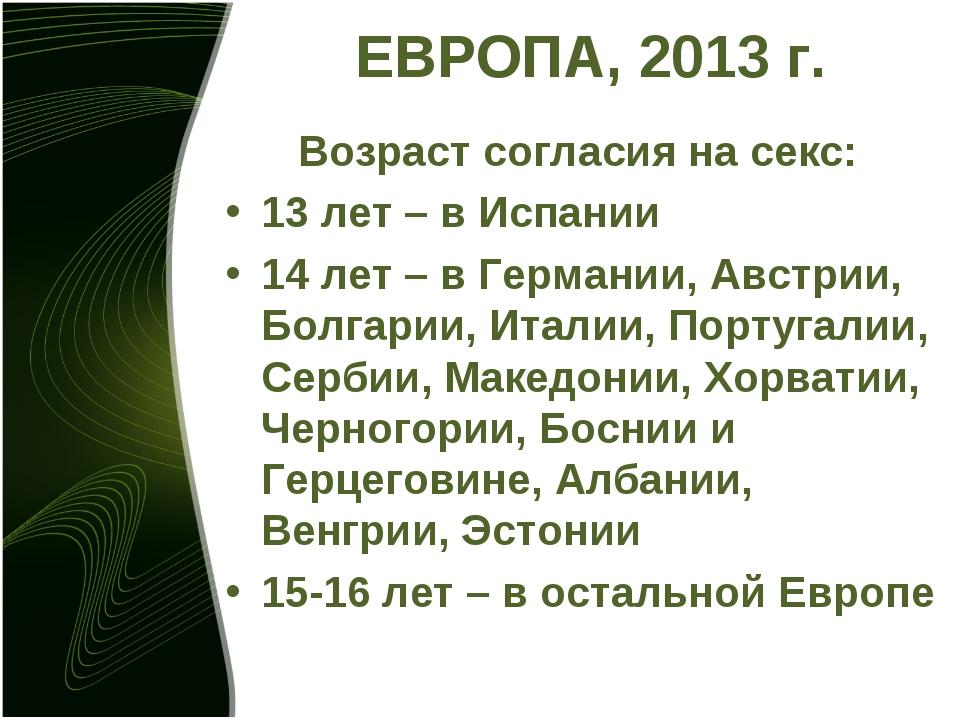ЕВРОПА, 2013 г. Возраст согласия на секс: 13 лет – в Испании 14 лет – в Герма...