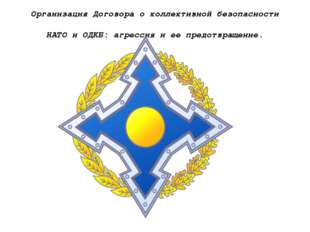 Организация Договора о коллективной безопасности НАТО и ОДКБ: агрессия и ее п