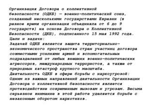 Организация Договора о коллективной безопасности(ОДКБ)—военно-политический