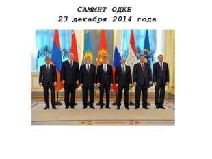 САММИТ ОДКБ 23 декабря 2014 года