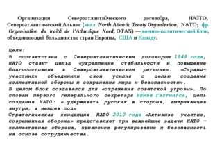 Цели: В соответствии с Североатлантическим договором1949 года, НАТО ставит ц
