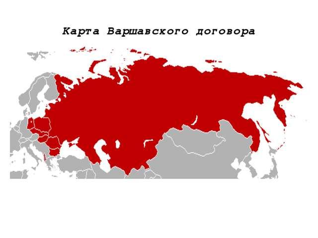 Карта Варшавского договора