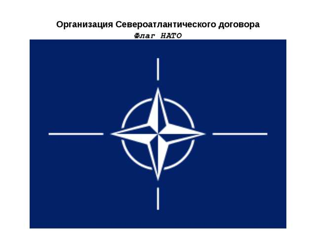 Организация Североатлантического договора Флаг НАТО