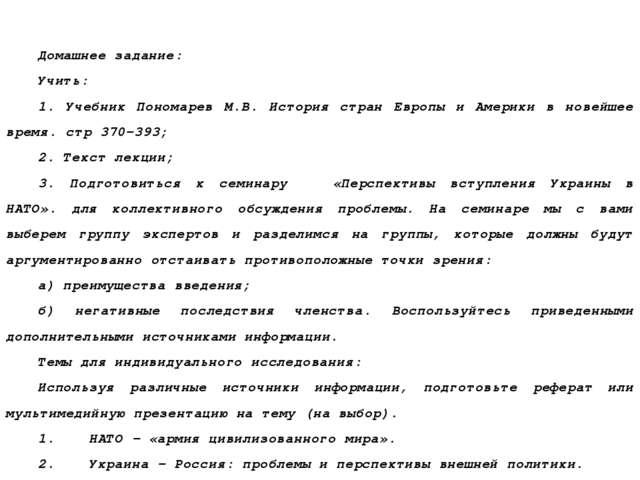 Домашнее задание: Учить: 1. Учебник Пономарев М.В. История стран Европы и Ам...