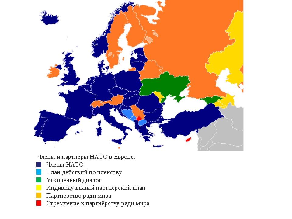 Члены и партнёры НАТО в Европе: Члены НАТО План действий по членств...
