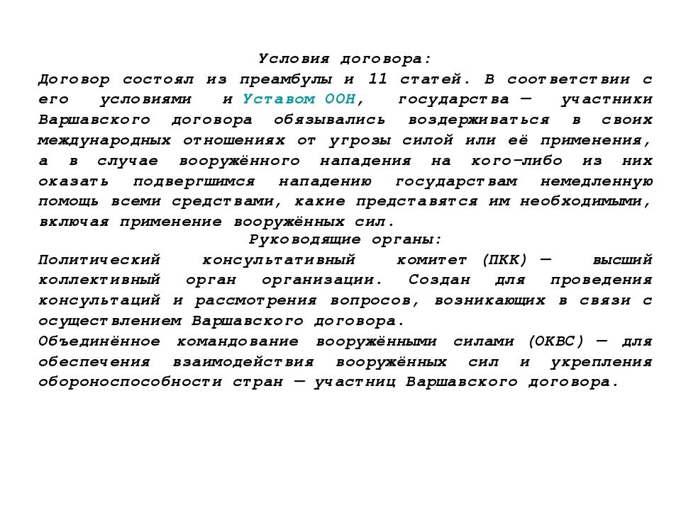 Условия договора: Договор состоял из преамбулы и 11 статей. В соответствии с...
