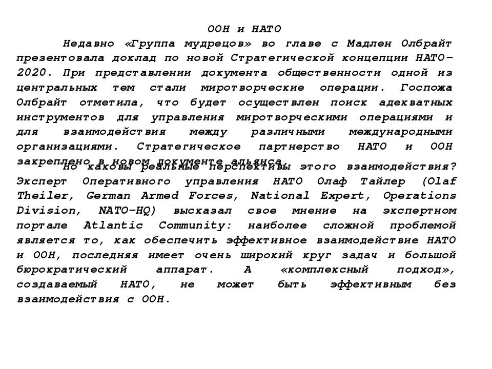 ООН и НАТО Недавно «Группа мудрецов» во главе с Мадлен Олбрайт презентовала д...