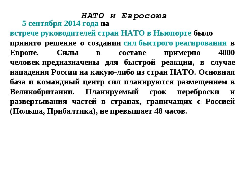 5 сентября2014 годанавстрече руководителей стран НАТО в Ньюпортебыло прин...