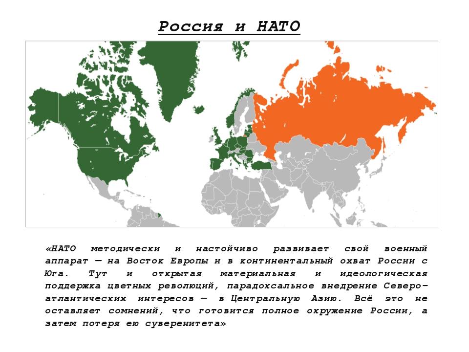 Россия и НАТО «НАТО методически и настойчиво развивает свой военный аппарат—...