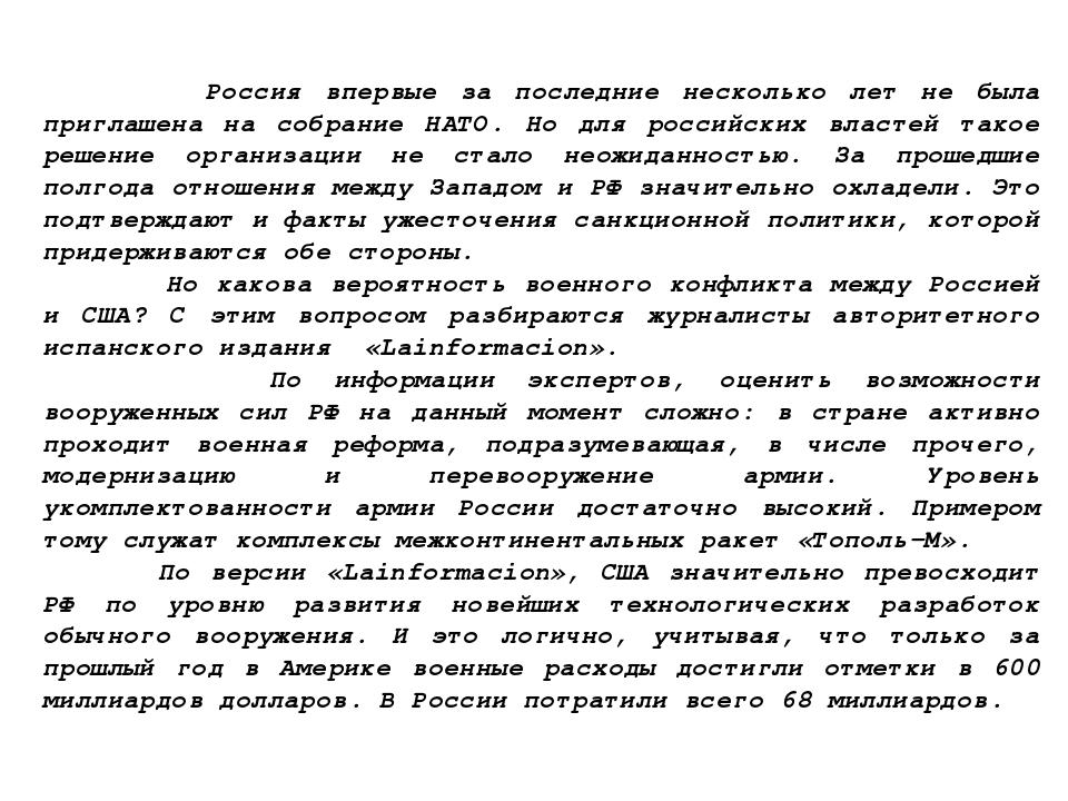 Россия впервые за последние несколько лет не была приглашена на собрание НАТ...