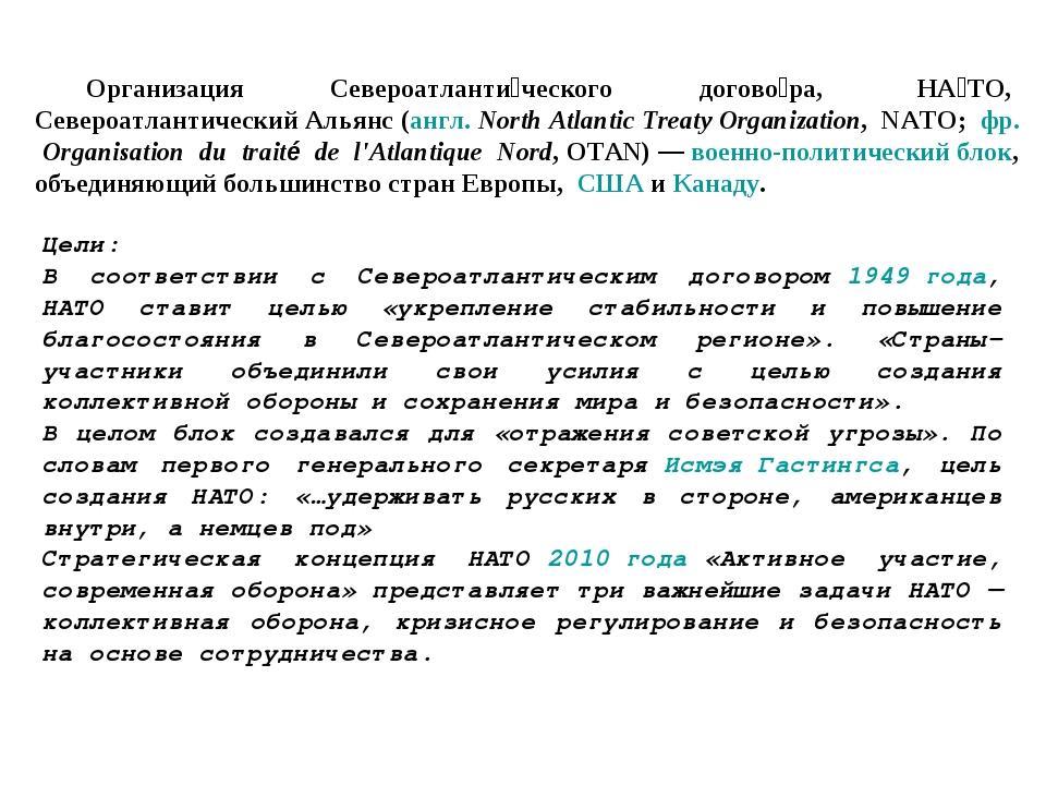 Цели: В соответствии с Североатлантическим договором1949 года, НАТО ставит ц...