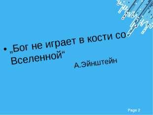 """""""Бог не играет в кости со Вселенной"""" А.Эйнштейн Powerpoint Templates Page *"""