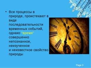 Все процессы в природе, проистекают в виде последовательности временных событ