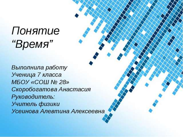 """Powerpoint Templates Понятие """"Время"""" Выполнила работу Ученица 7 класса МБОУ «..."""