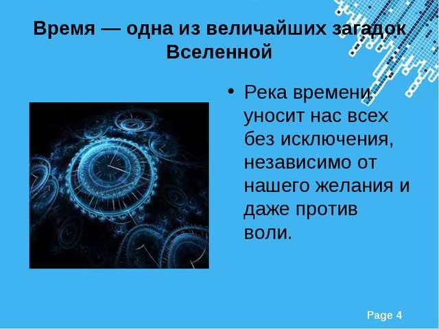 Время— одна из величайших загадок Вселенной Река времени уносит нас всех без...
