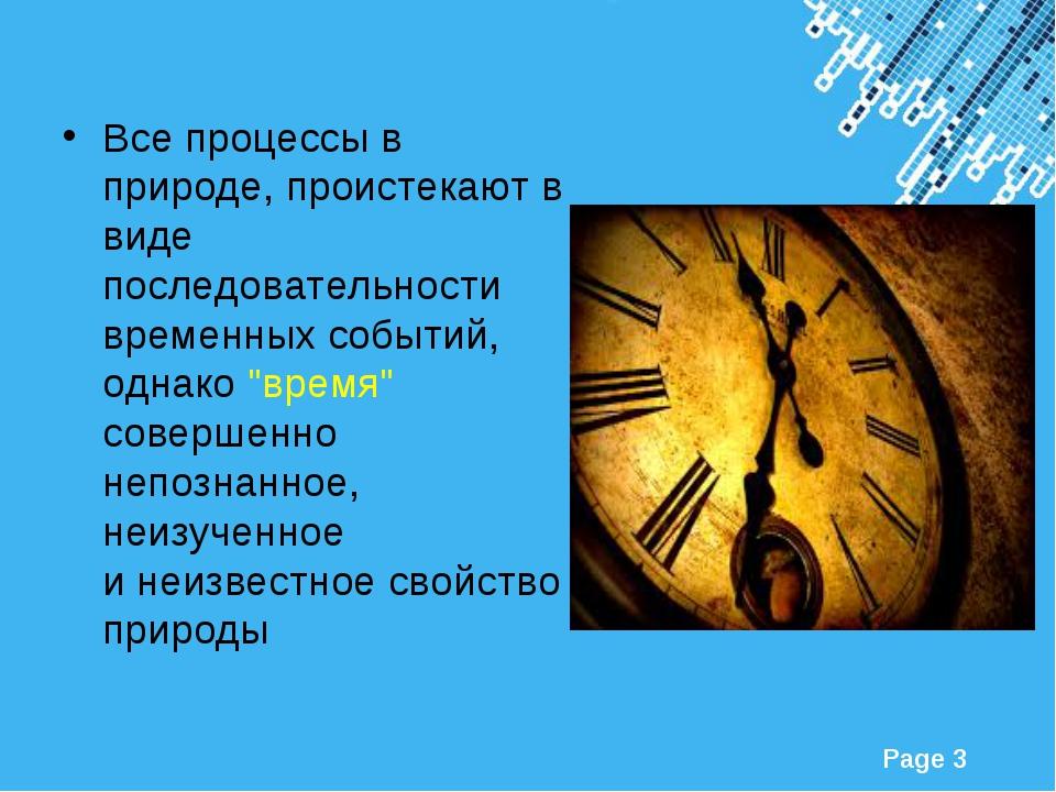 Все процессы в природе, проистекают в виде последовательности временных событ...