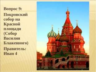 Вопрос 9: Покровский собор на Красной площади (Собор Василия Блаженного) Прав