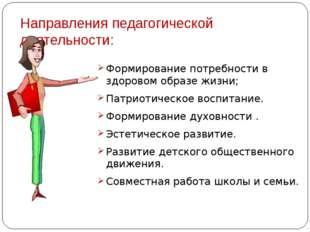 Направления педагогической деятельности: Формирование потребности в здоровом