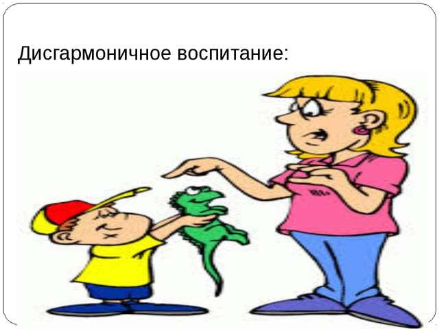 Дисгармоничное воспитание: