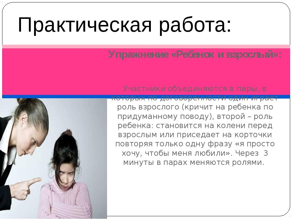 Упражнение «Ребенок и взрослый»: Участники объединяются в пары, в которых по...