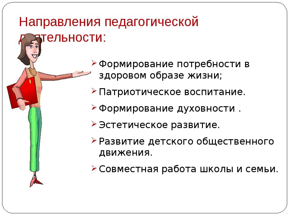 Направления педагогической деятельности: Формирование потребности в здоровом...