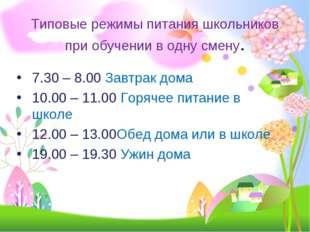 Типовые режимы питания школьников при обучении в одну смену. 7.30 – 8.00 Завт