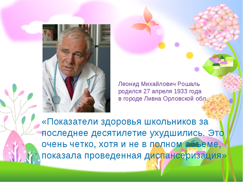 Леонид Михайлович Рошаль родился 27 апреля 1933 года в городе Ливна Орловской...