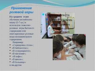 Применение ролевой игры На среднем этапе обучения английскому языку (5-7 кл.)