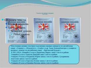 Участие в различных конкурсах «British bulldog» Мои ученики активно участвую